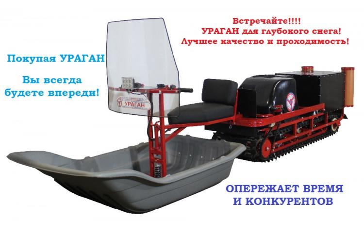 Мотобуксировщик УРАГАН