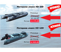"""ALTAIR HD-410 """"Морской дротик"""""""