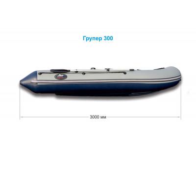 Надувная лодка Grouper 300