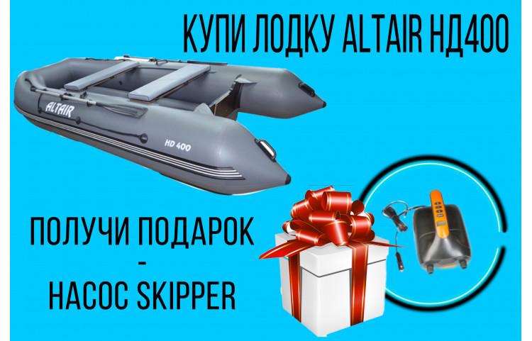 Лодка ALTAIR 400 HD