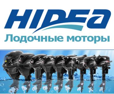 HIDEA моторы