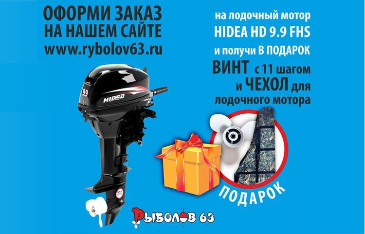 мотор HIDEA HD 9.9 FHS