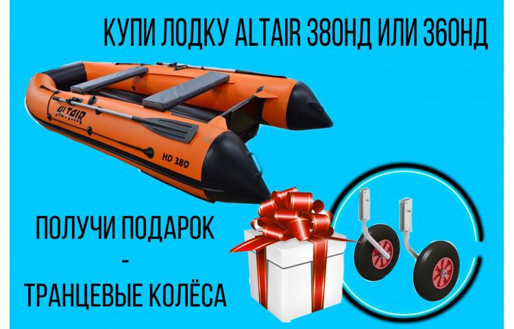 Лодка ALTAIR 380 и 360